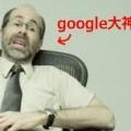 Google大神