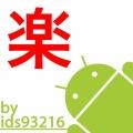 樂 ids93216
