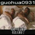 guohua0931