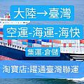 大陸到台灣貨運