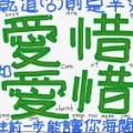 01愛惜者