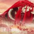 秋楓暮霞惋紅曲