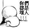 摸鼻耳01