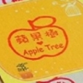 蘋果樹appletree