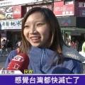 台灣我最厲害