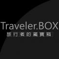 旅行者的藏寶箱