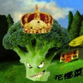 花椰菜王子