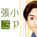 SmallPig