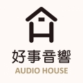 AudioHouse好事音響